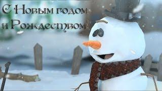 Новогодняя видео открытка. Смотреть мультфильм. С Новым годом и Рождеством! Анимационное видео.(, 2016-12-16T13:37:34.000Z)