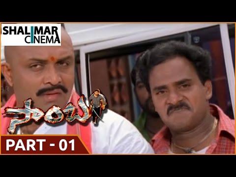 Samba  Telugu  Movie Part  -01/13 || NTR , Bhoomika Chawla , Genelia Dsouza ||shalimarcinema