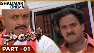 Samba  Telugu  Movie Part  -01/13    NTR , Bhoomika Chawla , Genelia Dsouza   shalimarcinema