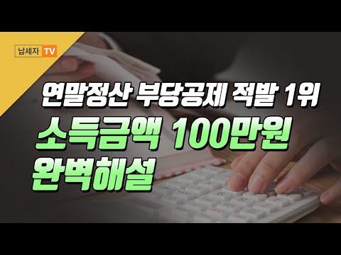 [납세자TV]연말정산 부당공제 적발 1위! 소득금액 100만원을 알아보자