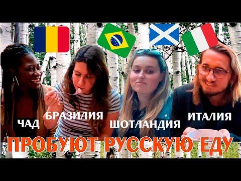 Иностранцы пробуют русскую