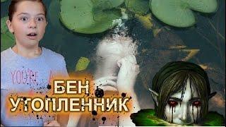 Бен Утопленник - Крипипаста - Вызов духа -Страшилка