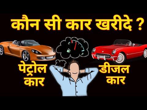 Which car to buy petrol vs diesel ? कौन सी कार ख़रीदे पेट्रोल या डीज़ल | जवाब जानिए |