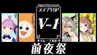 [LIVE] 【前夜祭】大会出場者と前哨戦やるよ!!!!!!