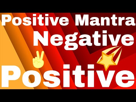 Positive Mantra ~ Negative to Positive Thoughts |  नकारात्मक से सकारात्मक की ओर | kamal shukla