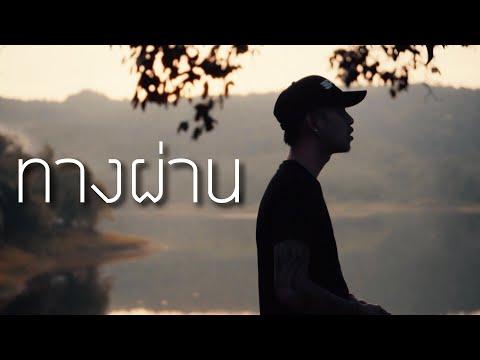 ทางผ่าน - PURE [ Cover - Ham.PMN ]