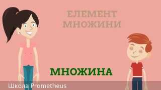 Математика | 4 Урок |  Базове поняття про множину|  Школа Prometheus
