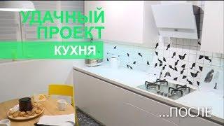 Кухня мечты - Удачный проект - Интер
