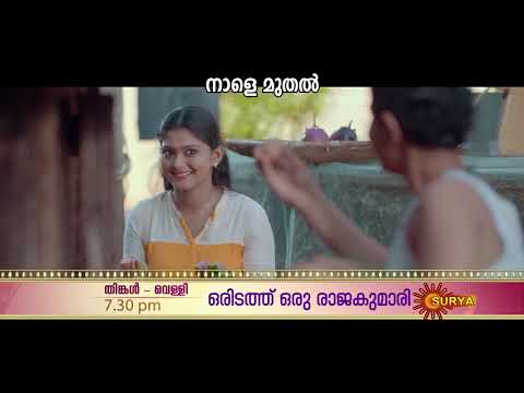 Oridathoru Rajakumari   Today at 7 30pm   Surya TV Serial - Online
