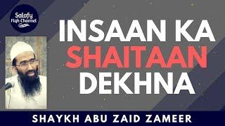 Kya Shaitaan Insaan ko Dikhai de sakte hai? | Abu Zaid Zameer