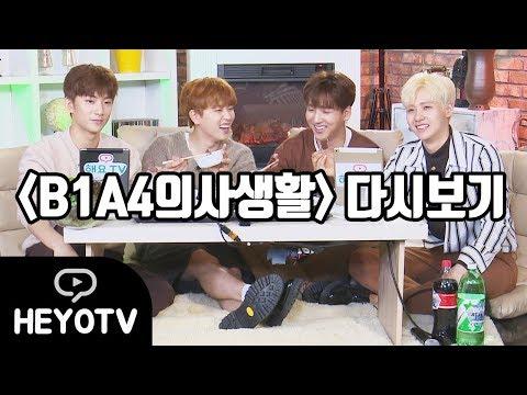 [Full] B1A4의 사생활 다시보기 (Private Life Of B1A4) @해요TV 170928