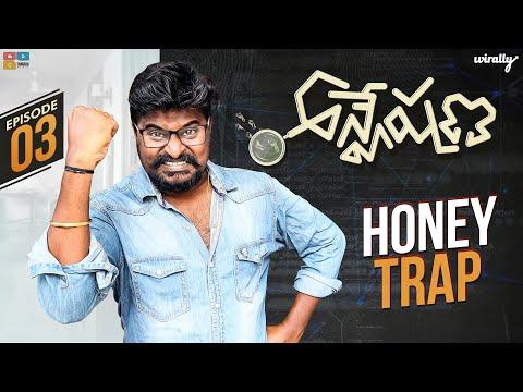 Anveshana | Episode - 3 | Honey Trap || Wirally Originals || Tamada Media