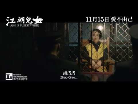 江湖兒女 (Money & Love)電影預告