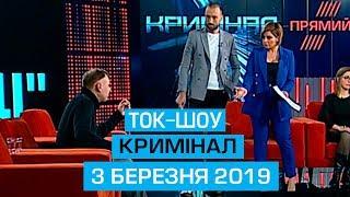 """Ток-шоу """"Кримінал"""" від 3 березня 2019 року"""