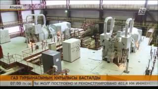 Атырауда жаңа газ турбинасының құрылысы басталды