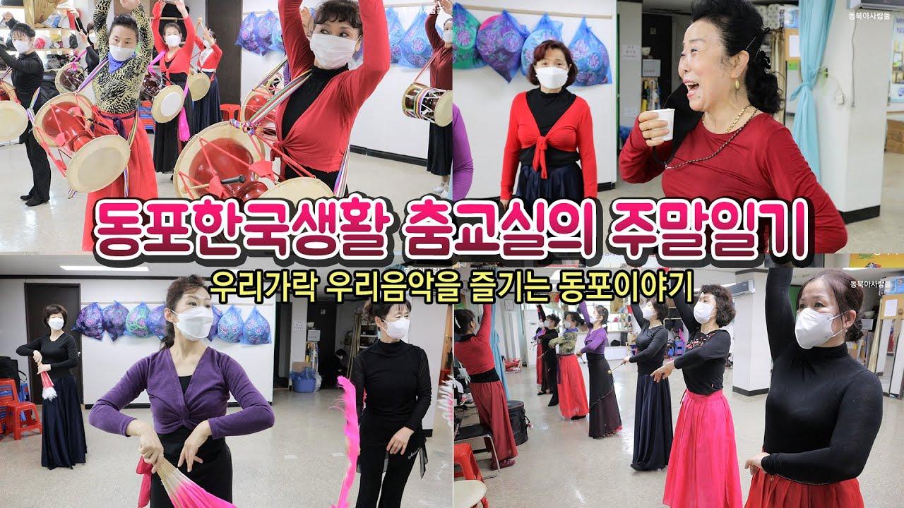 동포한국생활 춤교실의 주말일기(우리가락 우리음악을 즐기는 동포이야기)
