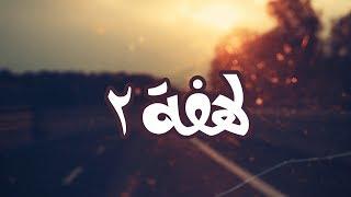 سامحني ياقلبي حبي هي اللي باعت - اووف توجع - جديد 2018 - لهفة 2