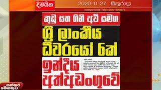 Paththaramenthuwa - (2020-11-27) | ITN Thumbnail