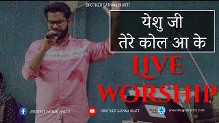 Live Worship - येशु जी तेरे कोल आ के | @Brother Satnam Bhatti | @Yeshua Records