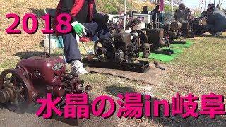 2018年11月25日 岐阜県海津市 水晶の湯にて 2日間開催されていた大きな...
