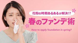 花粉の季節になると、鼻をかむ回数が増えて化粧崩れしやすくなったり、 乾燥も気になりますよね…。 そんなときに試してほしい、春のファンデ...