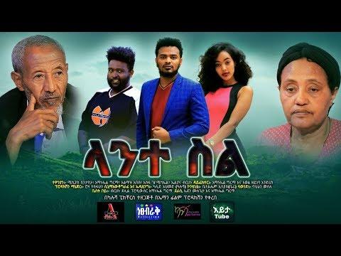 ላንተ ስል – Ethiopian Amharic Movie Lante Sil 2020