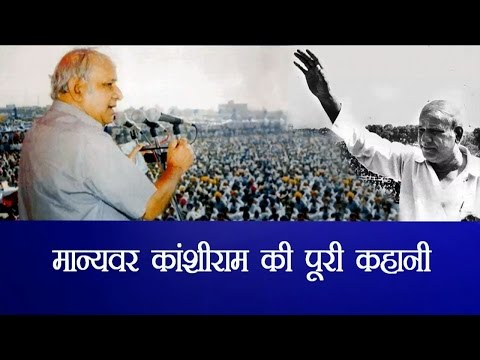Political struggle of Kanshi Ram\ मान्यवर कांशीराम की पूरी कहानी