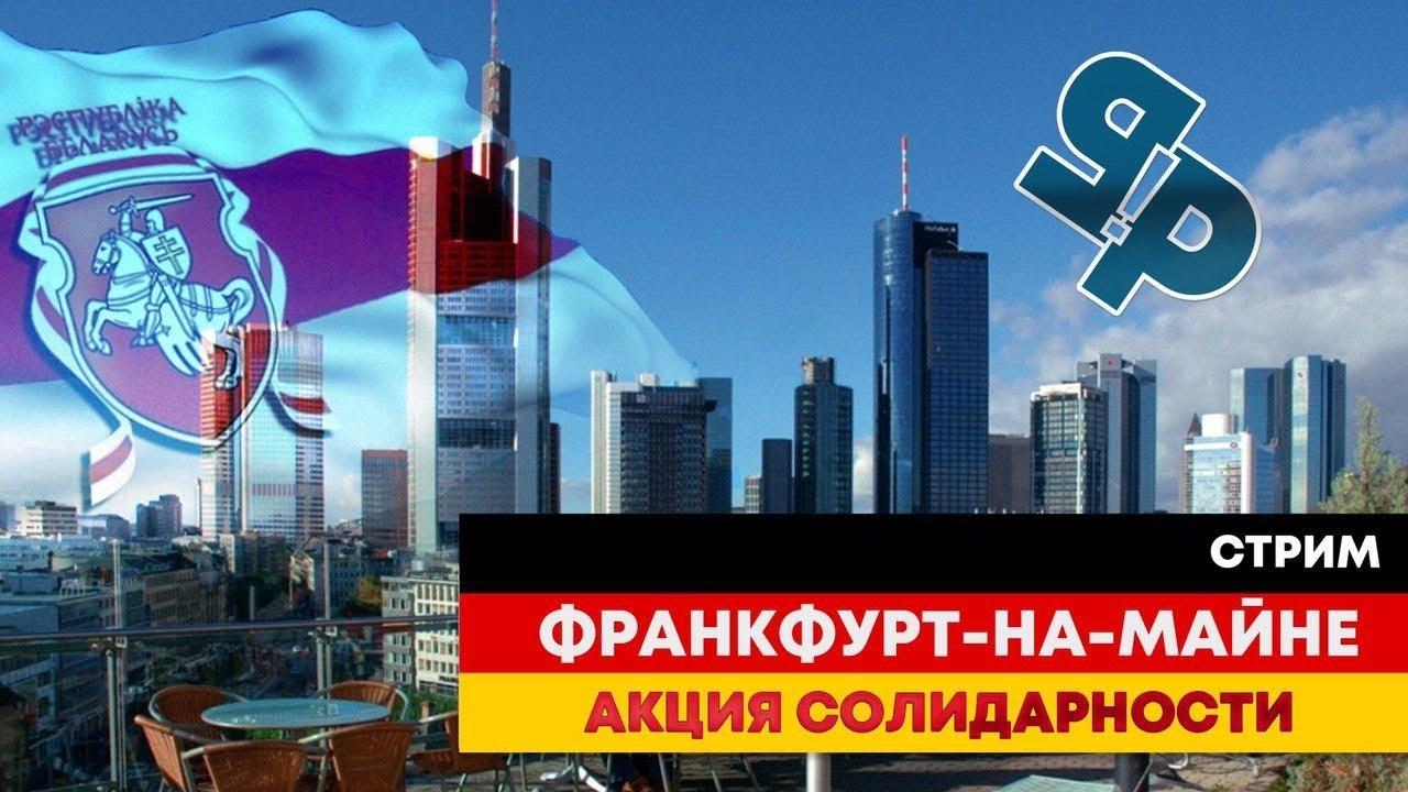 СТРИМ из Франкфурта на Майне Акция солидарности ч.2
