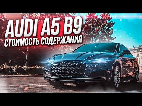 Audi A5 B9  цена содержания . 2.0 TFSI.