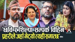 Shilpa र Chhabi प्रहरीको सम्पर्कमा आएनन् । वकिल भन्छन् जहाँ भेट्छ त्यहीँ  समात्छ । Hema Ojha