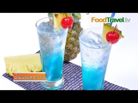น้ำพันซ์บลูฮาวาย | Blue