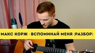 Макс Корж - Вспоминай меня (разбор на гитаре)