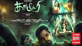 Katerri Movie Vaibhav Varalaxmi Aathmika Sonam Bajwa Deekay SN Prasad