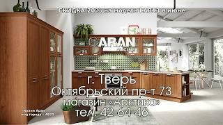 Итальянские кухни АРАН в Твери