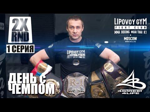 Квартира Чемпиона #1  тренировки и жизнь с Александр Липовой