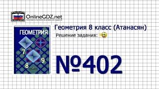 Задание № 402 — Геометрия 8 класс (Атанасян)