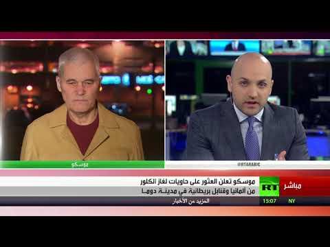 موسكو: كلور ألماني وقنابل بريطانية بدوما (تعليق الخبير في الشؤون العسكرية قسطنطين سيفكوف)  - نشر قبل 48 دقيقة