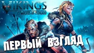 Достойный клон Diablo? Первый взгляд ● Vikings - Wolves of Midgard