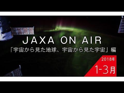 20181-3_JAXA on AIR