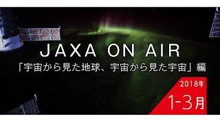 2018年1月-3月「宇宙から見た地球、宇宙から見た宇宙」編_JAXA on AIR 機内映像 thumbnail
