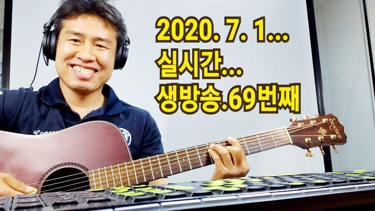 """""""2020. 7. 1. 수요일...실시간 생방송... 69번째       김삼식""""  의  즐기는 통기타 !"""