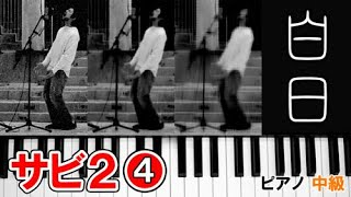 白日 ピアノ【サビ2④】中級 簡単 楽譜 初級/King Gnu<イノセンス 冤罪弁護士>ドラマ 主題歌