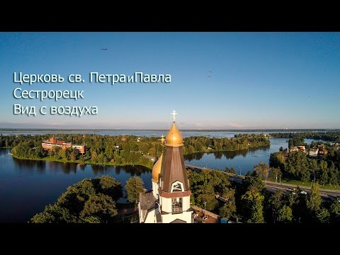 Церковь св. Петра и Павла. Сестрорецк. Аэросъемка.