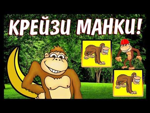 Беспроигрышная стратегия в казино вулкан Выигрыш в КРЕЙЗИ МАНКИ (Crazy Monkey) казино вулкан