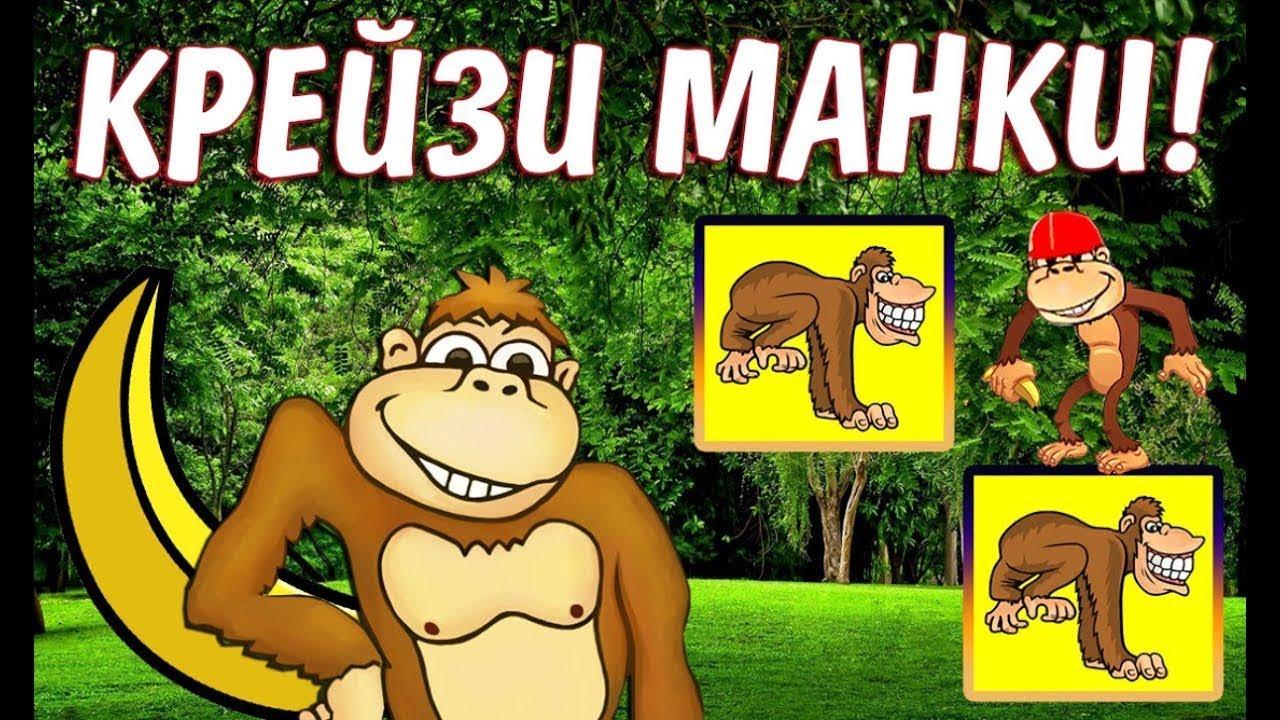 Беспроигрышная стратегия в казино вулкан Выигрыш в КРЕЙЗИ МАНКИ (Crazy  Monkey) казино вулкан - YouTube