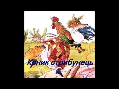 Л. Глібов. Лисиця й виноград (Байка)