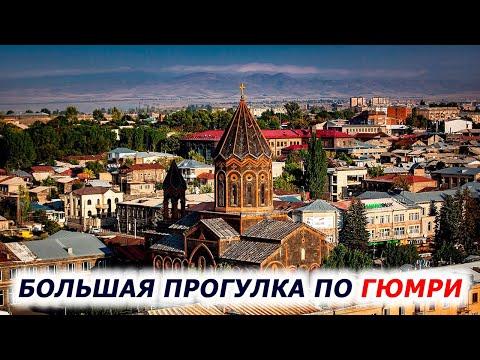 Армения: Большая прогулка по Гюмри