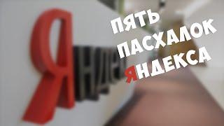 ПЯТЬ ПАСХАЛОК У ЯНДЕКСА