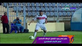 حازم إمام يعود لتشكيل الزمالك الأساسي أمام الاتحاد السكندري - time out