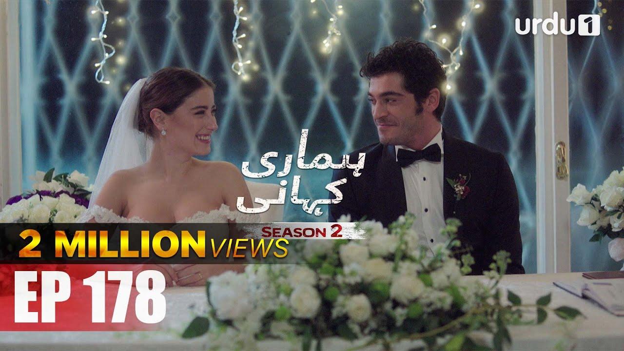 Download Hamari Kahani | Season 2 | Episode 178 | Bizim Hikaye | Urdu Dubbing | Urdu1 TV | 21 September 2020